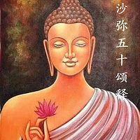 《沙弥五十颂释》--索达吉堪布