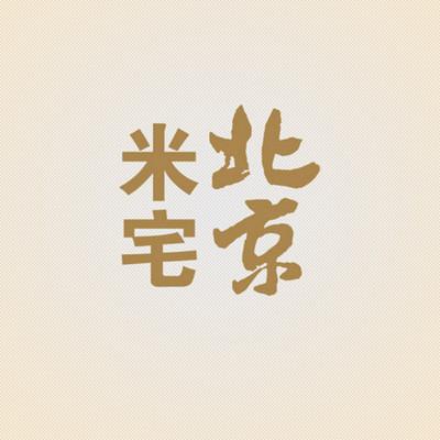 【米宅北京】北京楼市百科全书