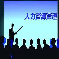 企业人力资源管理培训资料