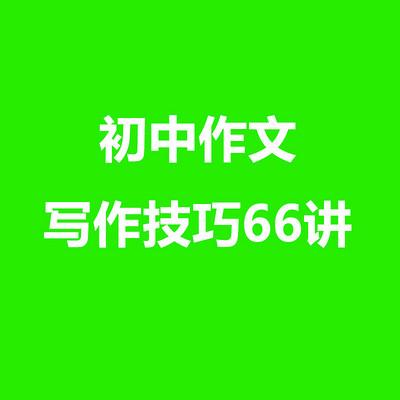 初中作文写作技巧66讲