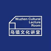 乌镇文化讲堂(现场版)