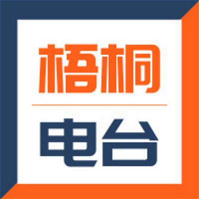梧桐理财学堂