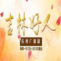"""""""吉林好人""""系列微型广播剧"""