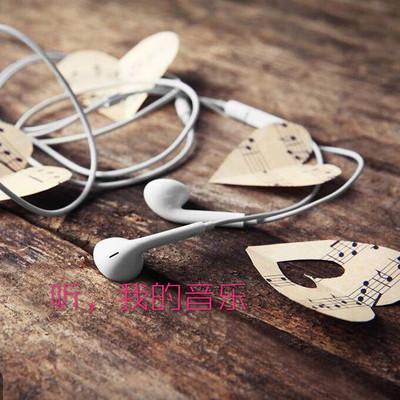 听,我的音乐