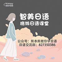 智美日语-旅游日语课堂