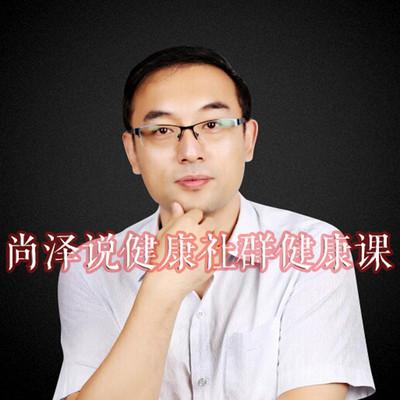 李尚泽老师-社群健康课