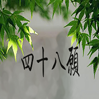 《四十八愿》(2016-2017年)(共110讲)