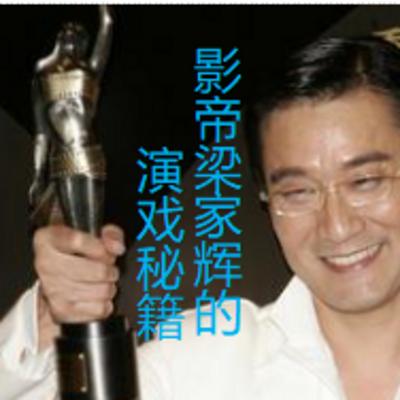影帝梁家辉的演戏秘籍