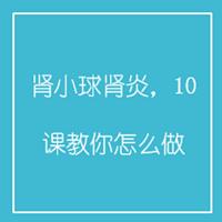 肾小球肾炎,10课教你怎么做
