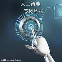 人工智能-览网科技