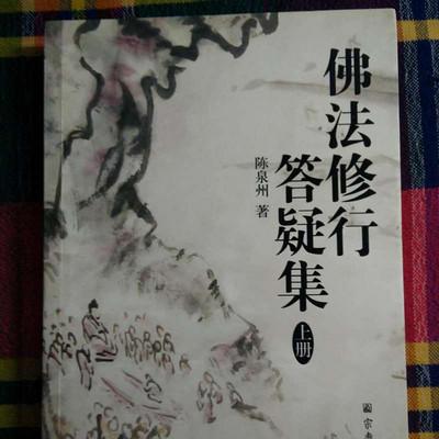佛法修行答疑集(上册)