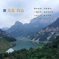 九莲·西山