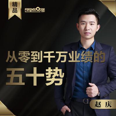 赵庆的房地产精英课程  势在必得,从零到千万业绩的五十势!