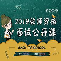2019国家教师资格考试教师面试公开课