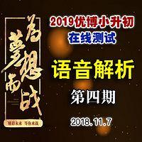 2019优博小升初每周一测第四期