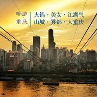 听游重庆 | 8D雾都,山城江湖