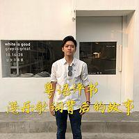 粤语评书港乐歌词背后的故事