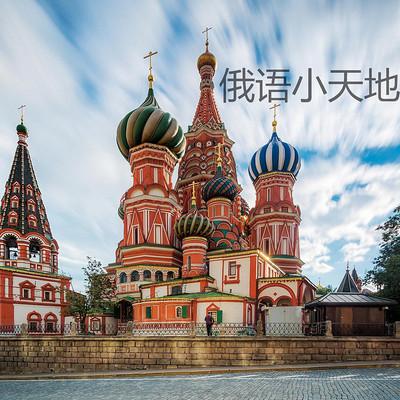俄语小天地