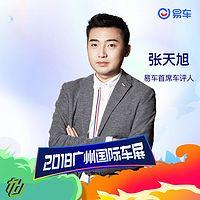 2018广州国际车展