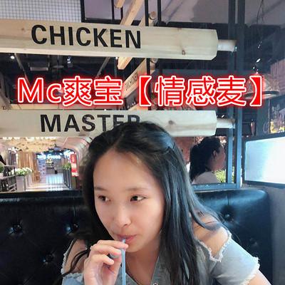 Mc爽宝【情感麦】