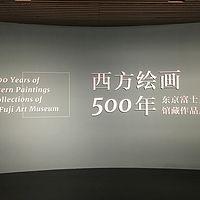 西方艺术500年