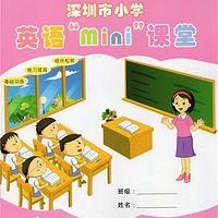 【mini课堂】深圳英语1A听力