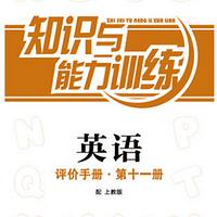 【评价手册】英语知识与能力训练评价手册6A
