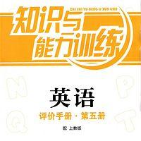 【评价手册】英语知识与能力训练评价手册3A