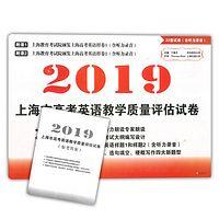 2019上海高考英语教学质量评估试卷