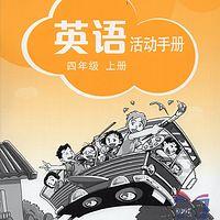 【活动手册】英语活动手册牛津深圳版4A