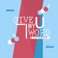 Give you my world