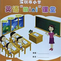【mini课堂】深圳英语4A听力,更多资料请关注:预课
