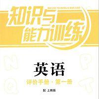 【评价手册】英语知识与能力训练评价手册1A
