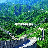 中國城市輕旅