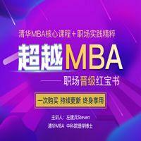 超越MBA