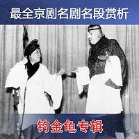 京剧·钓金龟唱段专辑