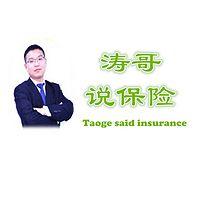 涛哥说保险