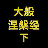 《大般涅槃经》讲解(下)
