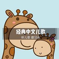 经典中文儿歌