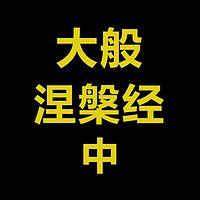 《大般涅槃经》讲解(中)