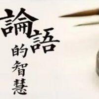 创业路上 儒家思想开路 《论语》解读