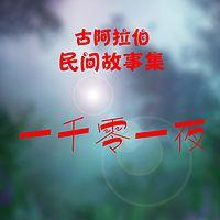 民间故事集