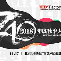 "TEDxFactory798 2018年秋季""ZAO""大会"
