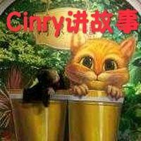 Cinry讲故事