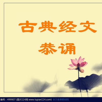 古典经文恭诵(普通话)