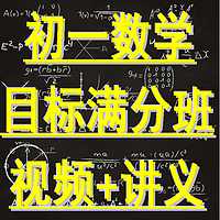 初一数学 目标满分班 视频+讲义