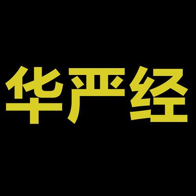 《华严经》(第一次讲解)