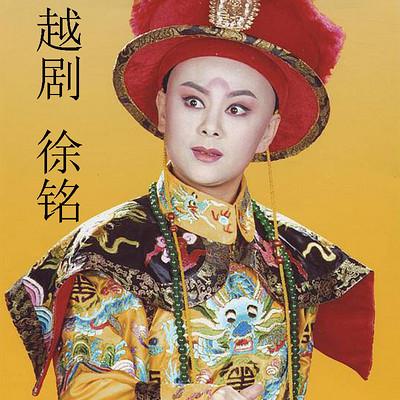 徐铭-越剧范派小生