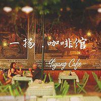 一扬 · 咖啡馆