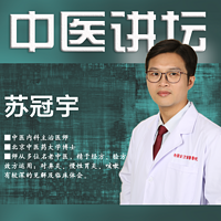 中医讲坛——苏冠宇